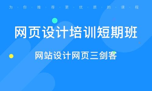 福州网页设计培训短期班