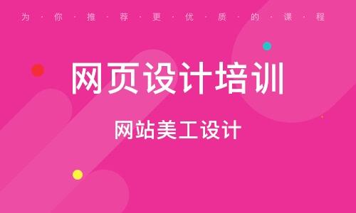 福州网页设计培训课程