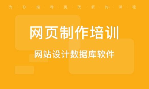 福州网页制作培训课程
