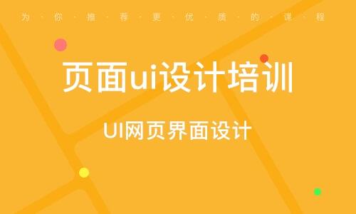 福州页面ui设计培训