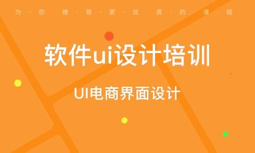 福州软件ui设计培训机构
