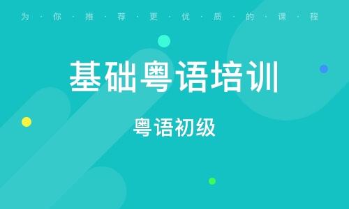 深圳基礎粵語培訓