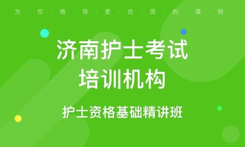 济南护士考试培训机构