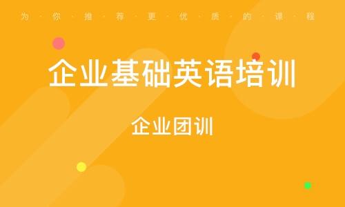 深圳企業基礎英語培訓