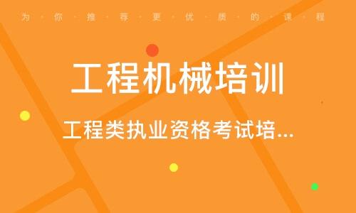 青島工程機械培訓
