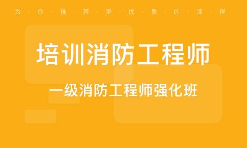 重庆培训消防工程师