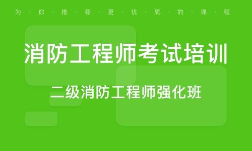 重庆消防工程师考试培训机构