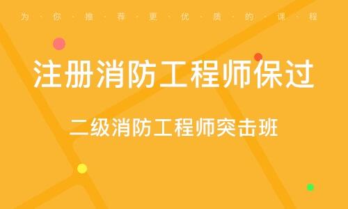 重庆注册消防工程师