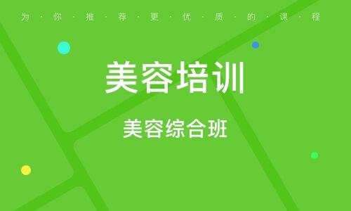 淄博美容培训学校