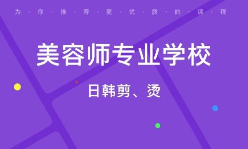 淄博美容师专业学校