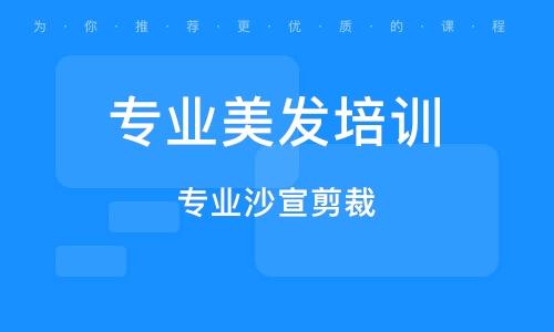 淄博专业美发培训学校
