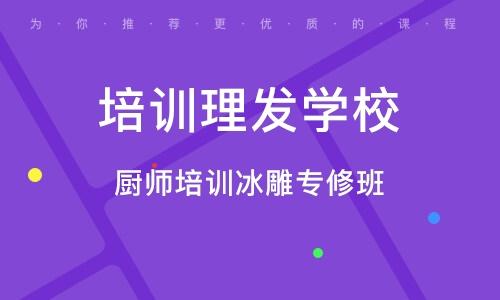 淄博培训理发学校
