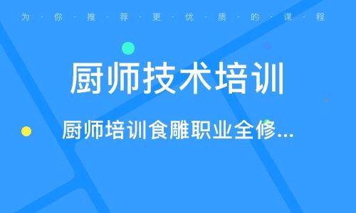 淄博厨师技术培训学校