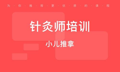 淄博针灸师培训学校