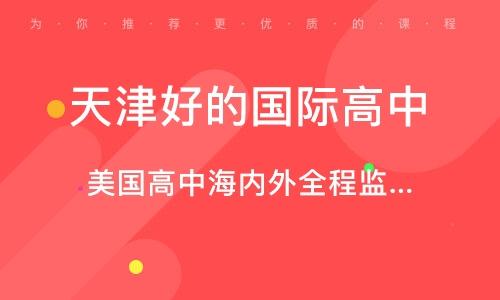 天津好的国际高中