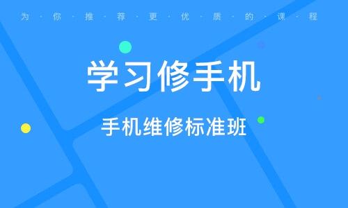 淄博学习修手机