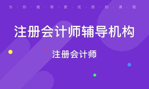 北京注册会计师辅导机构