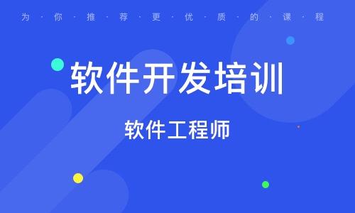 天津软件开发培训班