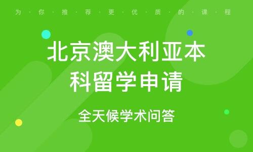 北京澳大年夜利亚本科留学请求