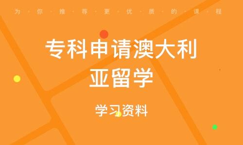 北京专科请求澳大年夜利亚留学