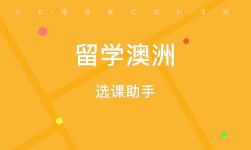北京留学澳洲