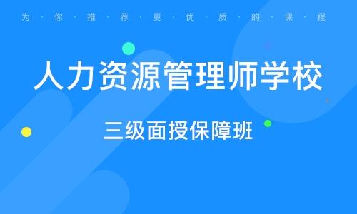 潍坊人力资源管理师学校