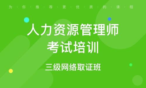 潍坊人力资源管理师考试培训机构