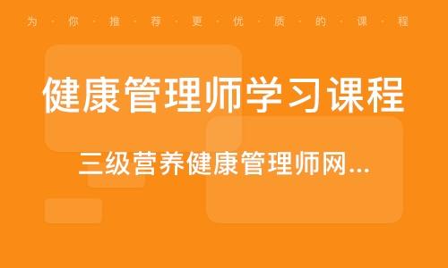 潍坊健康管理师学习课程