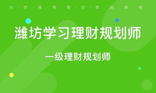 潍坊学习理财规划师