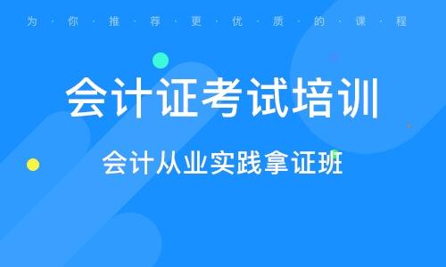 潍坊会计证考试培训机构
