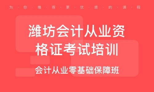 潍坊会计从业资格证考试培训