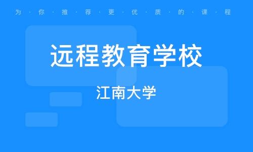 潍坊远程教育学校