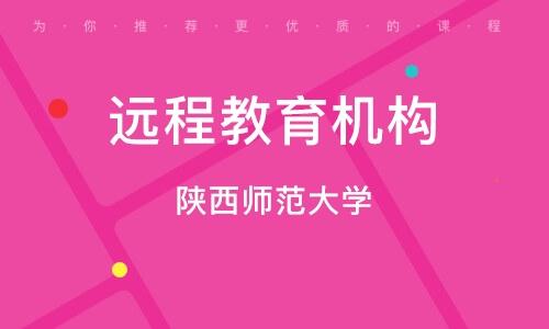 潍坊远程教育机构