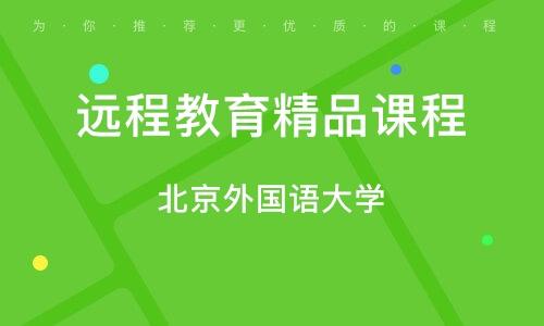 潍坊远程教育精品课程