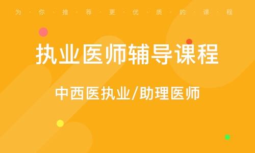 北京执业医师辅导课程