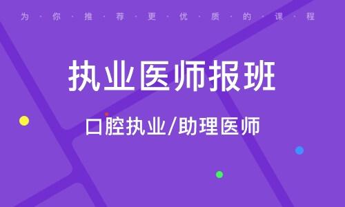 北京执业医师报班