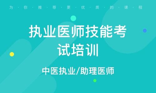 北京执业医师技能考试培训