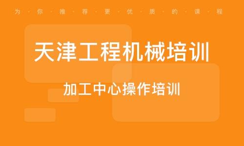 天津工程机械培训