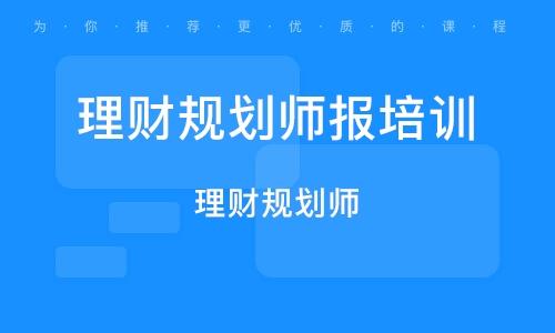 深圳理財規劃師報培訓