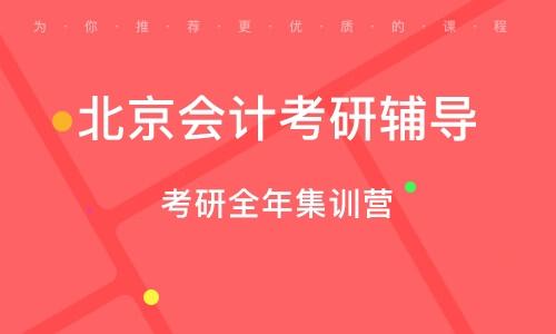 北京管帐考研指导