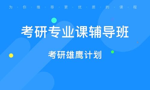 北京考研专业课指导班