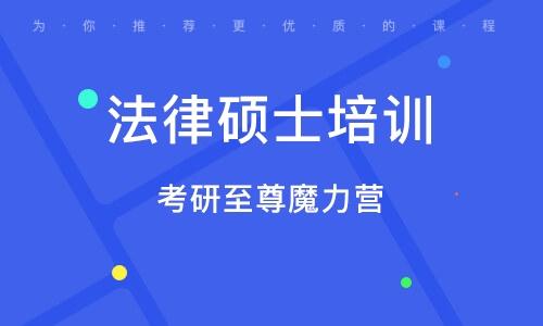 北京司法硕士培训
