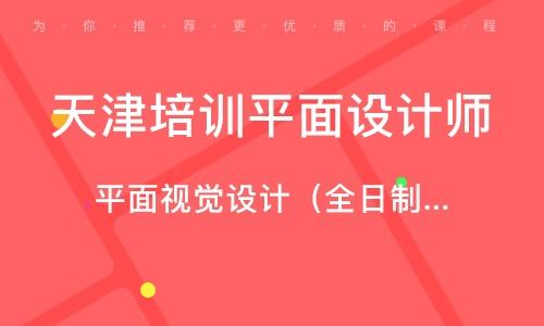 天津培训平面设计师