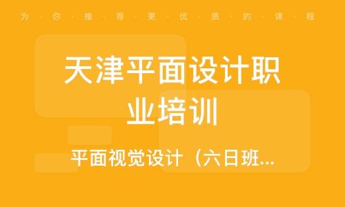天津平面设计职业培训