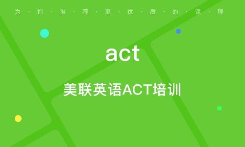武汉act