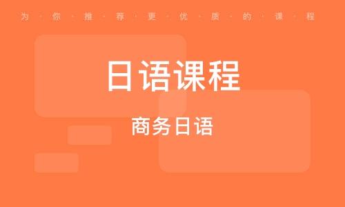南京日語課程
