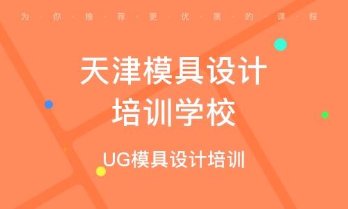 天津模具设计培训学校