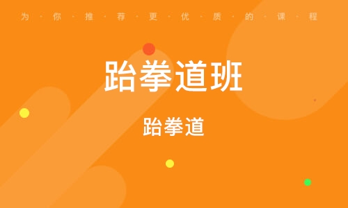 长沙跆拳道班