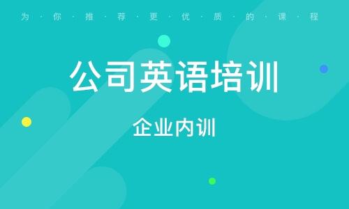 西安公司英語培訓