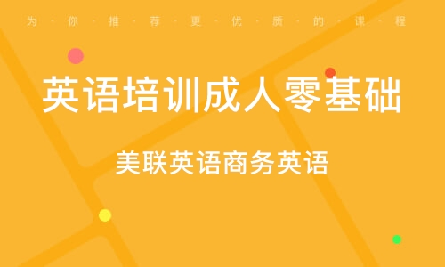 TT国际开户 英语培训班成人零基本